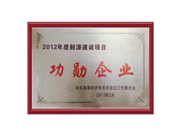 2012财源建设功勋企业