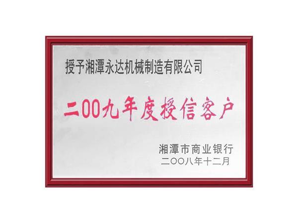 2009授信客户