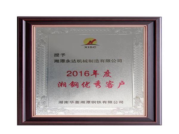 2016湘钢优秀客户