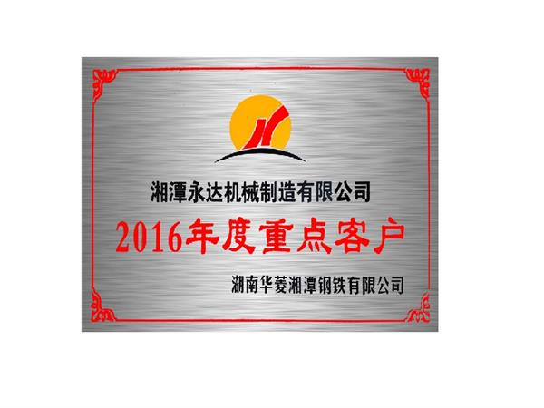 2016湘钢重点客户
